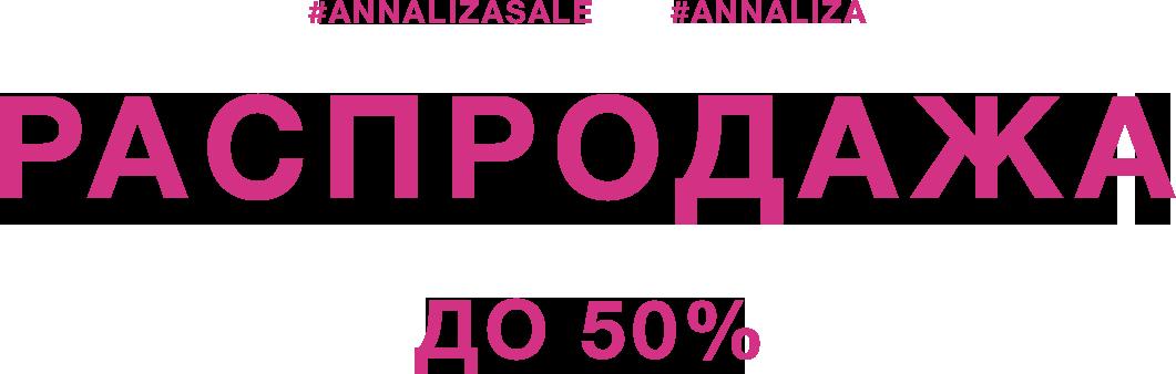 Женская одежда ANNALIZA от Российского производителя